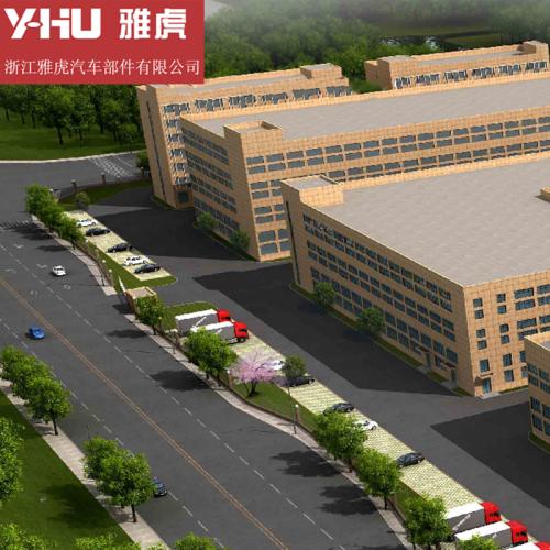 浙江雅虎汽车部件有限公司