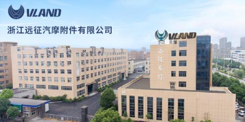 浙江远征汽摩附件有限公司