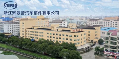 浙江辉波蕾汽车部件有限公司