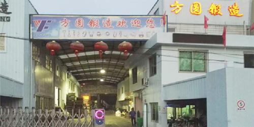 温州方圆锻造有限公司