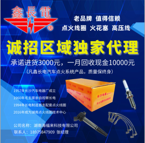 湖南海福来科技有限公司